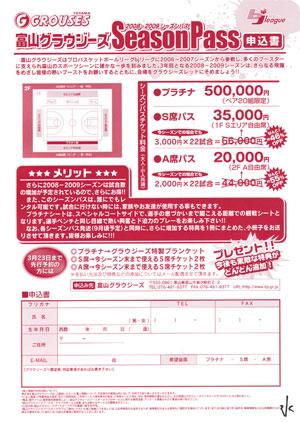 2008-2009富山グラウジーズシ.jpg