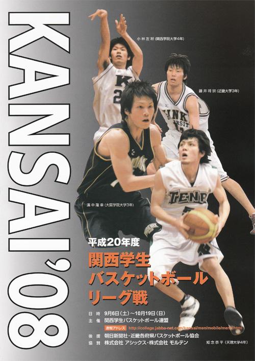 20080905kansai.jpg