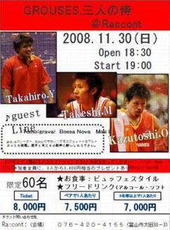 20081127_2.jpg