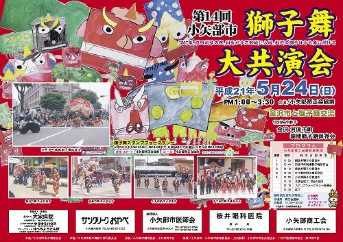 H21獅子舞共演会チラシ表.jpg