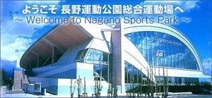 nagano_01.jpg