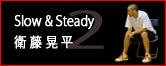 Slow&Steady 衛藤晃平