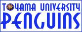 富山大学男子バスケットボール部