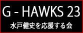 G-HAWKS23水戸健史を応援する会