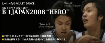 bj TV ヒーローたちの LAST DANSE 5th 4年生さよならゲーム