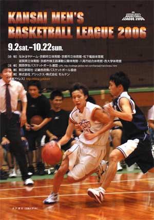 高商OB #12 水戸健史 近畿大3年次 大会パンフレット