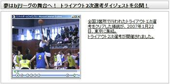 bj TV ホットスポットにてトライアウト2次選考の模様を放映