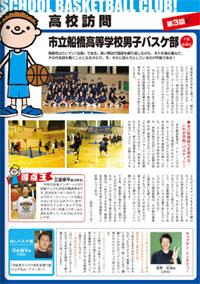 Free Bas.のフリーマガジン11月号高校訪問船橋市立船橋高等学校バスケットボール部
