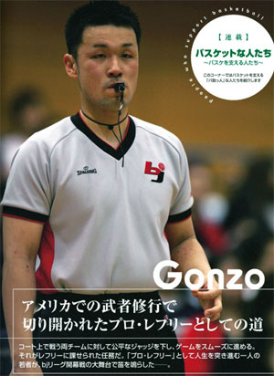 GONZO Free Bas.2006年12月号