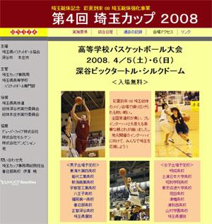 第4回埼玉カップ2008 津幡高校