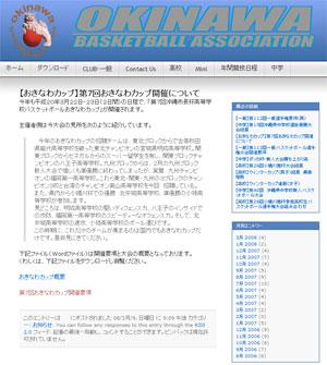 2008沖縄カップ